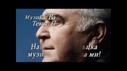 Не му говорете на лудия - Пасхалис Терзис (превод)