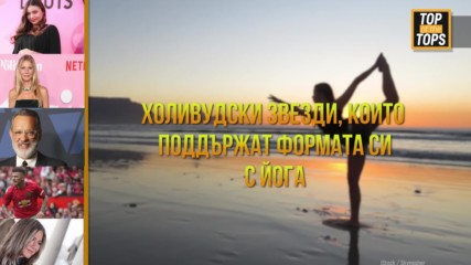 Холивудски звезди, които поддържат формата си с йога