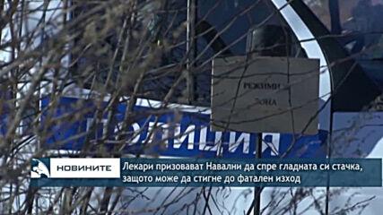 Лекари призовават Навални да спре гладната си стачка, защото може да стигне до фатален изход