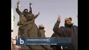 Ожесточените сражения в Либия не стихват