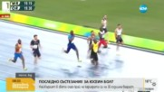 Осемкратният олимпийски шампион Юсеин Болт слага край на кариерата си