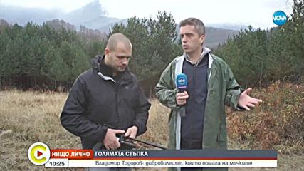"""""""НИЩО ЛИЧНО"""": Доброволецът, който помага на мечките"""