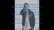 Eminem - Seduction [прелъстяване] + Превод