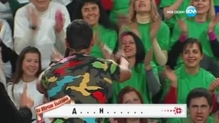 Аз обичам България - 1 кръг | Отново на училище (09.12.2016)
