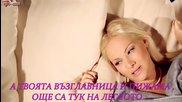 ® Бг Превод - Илда Шаулич - 2014 - Духът в моята стая ®