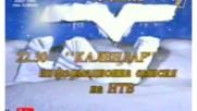 Програма на Нова Телевизия (30.12.1997)