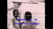 Чувствата са взаимни - Стаматис Гонидис (превод)