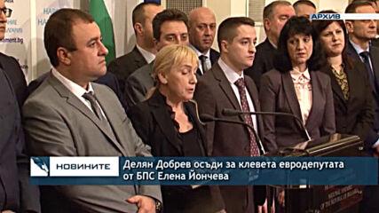 Делян Добрев осъди за клевета евродепутата от БПС Елена Йончева