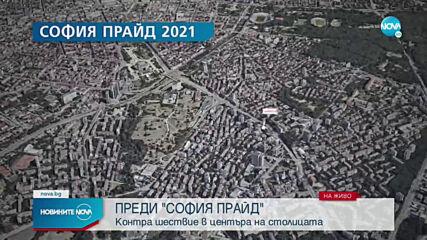 """Контра шествие в центъра на столицата преди """"София Прайд"""""""