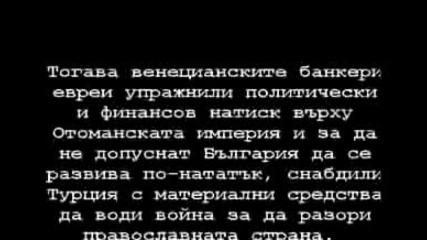 Какво направиха евреите на България