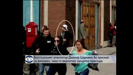 Бостънският атентатор Джохар Царнаев бе признат за виновен