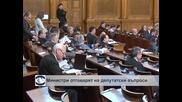 Министри отговарят на депутатски въпроси