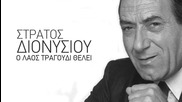 Превод * Stratos Dionisiou - Thanatos O Xorismos