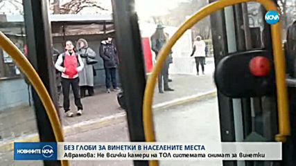 Аврамова: Не всички камери на тол системата снимат за винетки