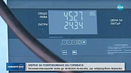 Мерки за поевтиняване на горивата след среща на властта и търговците