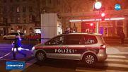 Трима души са ранени след нападение с нож във Виена