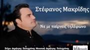 Стефанос Макридис - да ми се обадиш по телефона