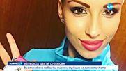 Цвети Стоянова е изписана от болницата