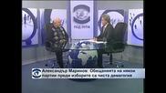 Александър Маринов: Обещанията на някои партии преди изборите са чиста демагогия