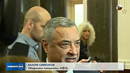 Продължават споровете в парламента за партийните субсидии