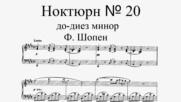 Ф. Шопен - Ноктюрн № 20 до-диез минор