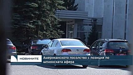 Американското посолство с позиция по шпионската афера