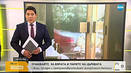 Новините на NOVA (25.03.2019 - 6.30 ч.)