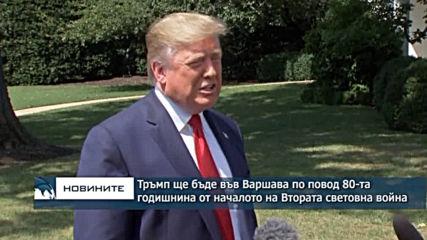 Емисия новини - 08.00ч. 26.08.2019