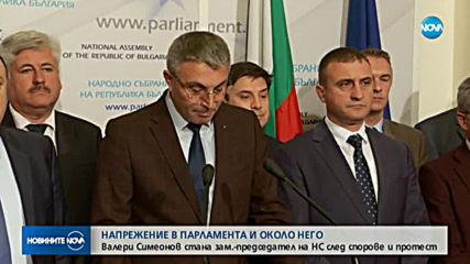 Валери Симеонов стана зам.-председател на НС след спорове и протест