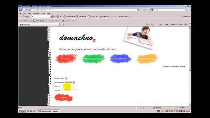 doma6no - сайт със всички решения на задачите по Математика и Физика
