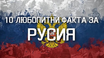 10 любопитни факта за Русия