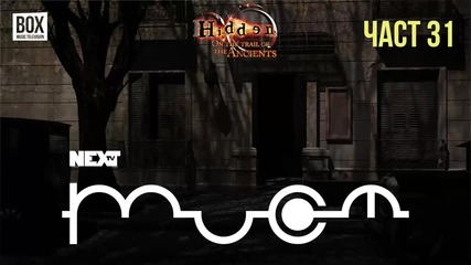 NEXTTV 053: Hidden: On the Trail of the Ancients (Част 31)