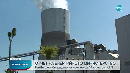 Министърът на енергетиката и екипът му с отчет на дейността