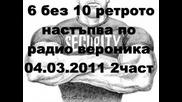 6 без 10 по радио Вероника 04.03.2011 2/2