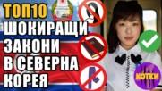 Топ 10 Шокиращи забрани в Северна Корея