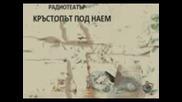 Кръстопът под наем ( радиотеатър по Орлин Дяков )