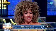 Гери-Никол като Tina Turner -