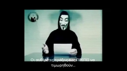 До Гърция от анонимните! Anonymous - Message To Greece (greek Subtitles)