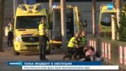 ИНЦИДЕНТ В АМСТЕРДАМ: Кола блъсна осем души край железопътната гара