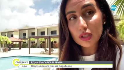 Аруба: Непознатият Рай на Карибите