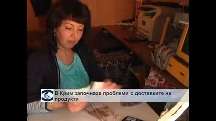 Крим започва да изпитва продоволствени проблеми и е заплашен от режим на тока