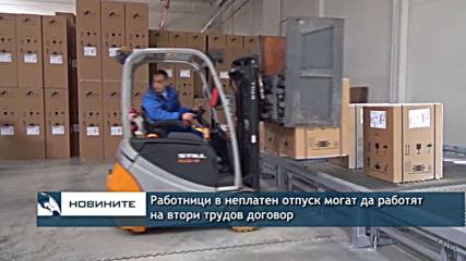 ГИТ: Работници в неплатен отпуск могат да работят на втори трудов договор