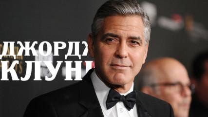 Джордж Клуни - актьорът с неустоим чар