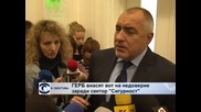 Борисов разкритикува правителството за емитирането на нов заем от 3 млрд. лв.
