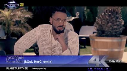 Dzhordan - Ne Te Boli (коol Herc remix)