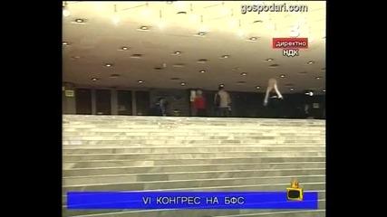Сашо Диков и конгрес на БФС