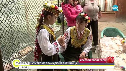 Кукерски Великден в Елешница