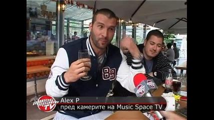 Alex P: Музиката и спортът са всичко в живота ми