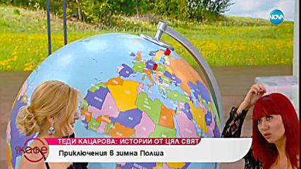 """""""На кафе"""" с Теди Кацарова (21.06.2019)"""