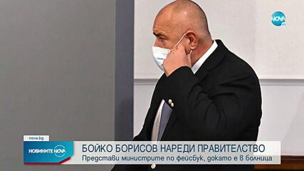 """Борисов обяви министрите в проектокабинета """"Митов"""""""